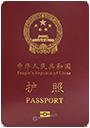 中国(China)护照申请计划
