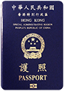 Passport of Hong Kong