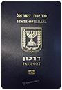 以色列(Israel)护照申请计划