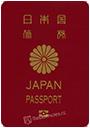 Passport index / rank of Japan 2020