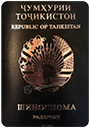Passport of Tajikistan