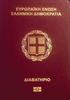Passport of Greece