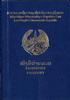 Passport of Laos