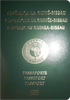 Passport of Guinea-Bissau
